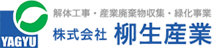 株式会社柳生産業
